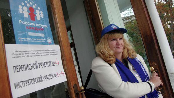В Крыму началась перепись населения