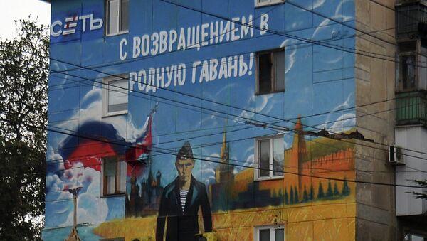 Граффити движения Сеть на стене дома