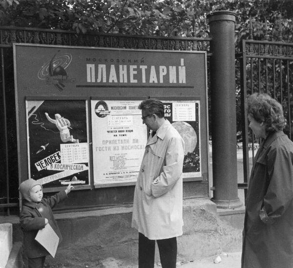 Советский космонавт Константин Феоктистов с женой Галиной и сыном Андреем возле московского планетария. 1964