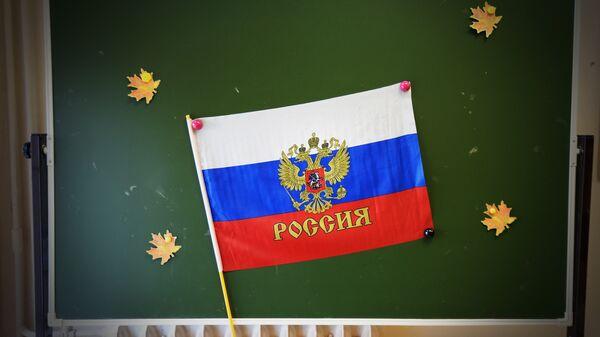 Российский флаг на школьной доске