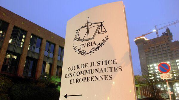 Суд Европейского Союза в Люксембурге.