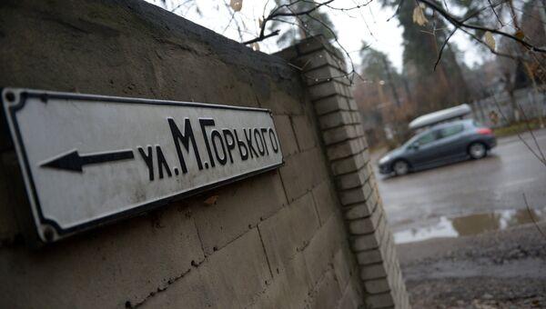 Указатель в поселке Удельная Раменского района Подмосковья, где были задержаны участники банды, подозреваемые в серии убийств на автодорогах