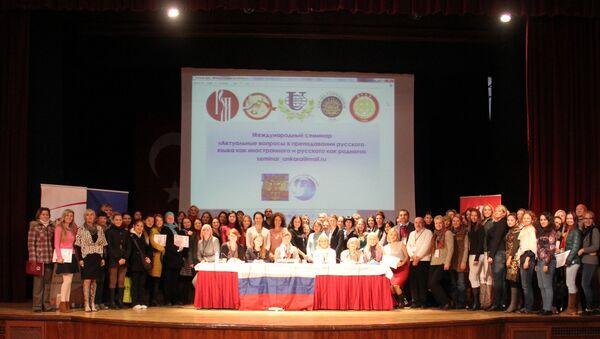 Семинар по русскому языку в Анкаре