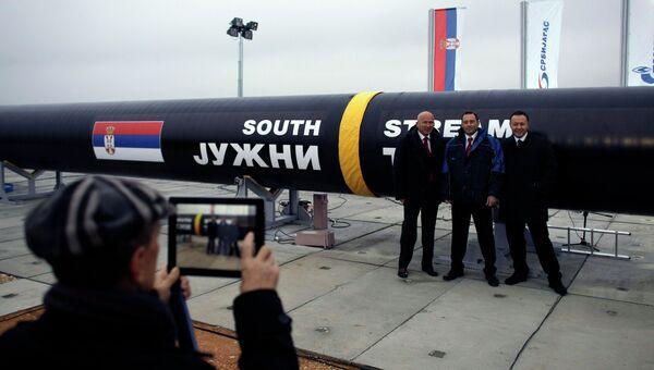 Часть газопровода Южный поток в Сербии