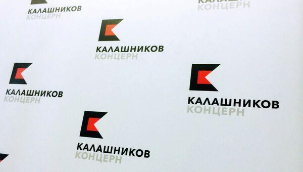 Логотип концерна Калашников. Архивное фото