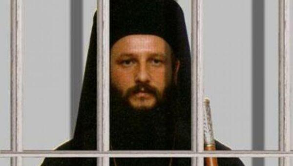 Архиепископ Охридский Иоанн в македонской тюрьме
