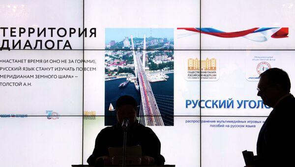 Мультимедиа проект в поддержку русского языка показали в ОП РФ