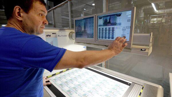 Сотрудник пермской фабрики ФГУП Гознак во время печати купюр. Архивное фото