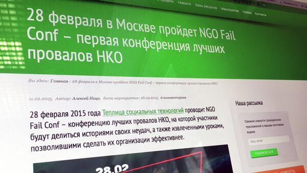 Страница NGO Fail Conf