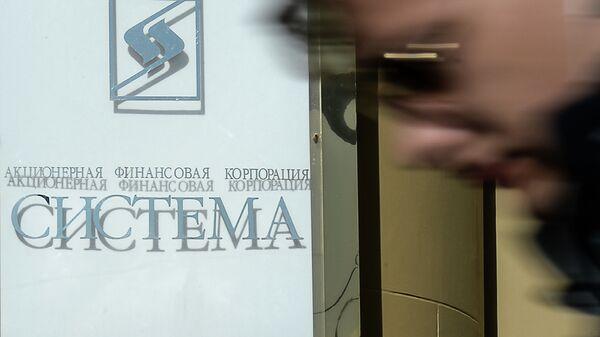 Вывеска компании АФК Система