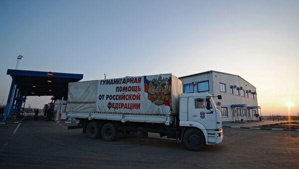 Грузовой автомобиль с российской гуманитарной помощью для жителей Донбасса на КПП Донецк