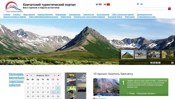 Скриншот страницы туристического портала visitkamchatka.ru