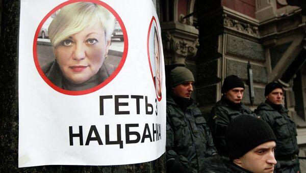 Митингующие у здания Нацбанка Украины