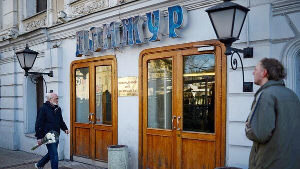 Центральный дом журналиста в Москве