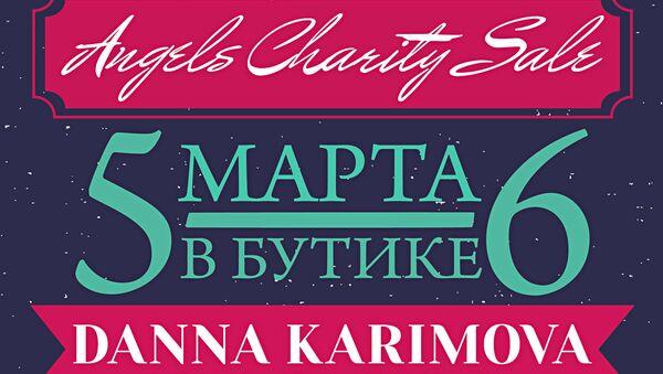 Афиша Angels Charity Sale
