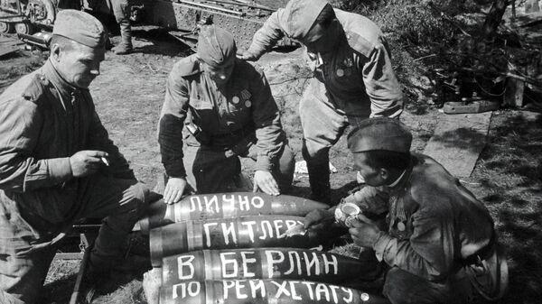 Советские солдаты пишут на снарядах послания: Лично Гитлеру, В Берлин, По Рейхстагу
