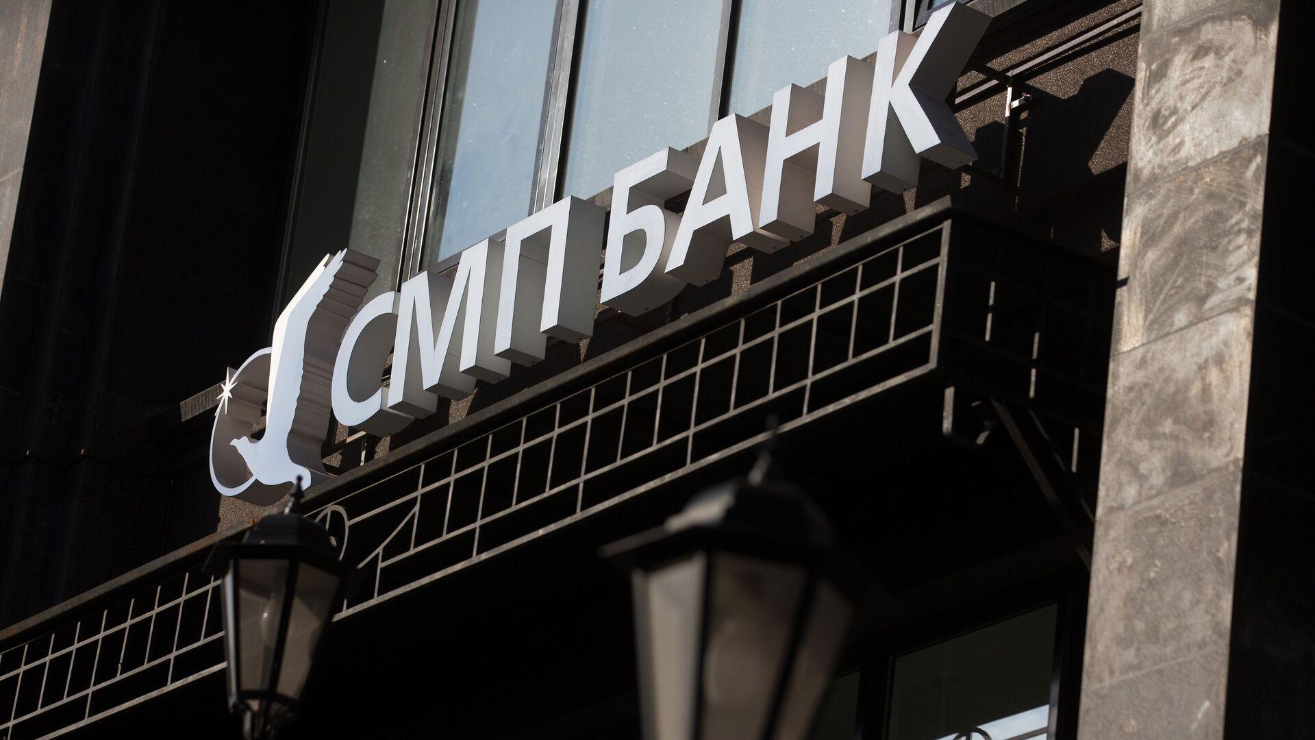 Вывеска ОАО СМП Банк - РИА Новости, 1920, 16.09.2020