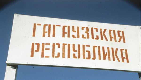 Въезд в Гагаузию. Архивное фото