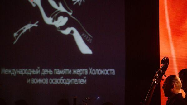 Вечер-реквием памяти жертв Холокоста в рамках Недели памяти