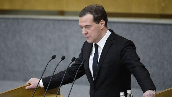 Д.Медведев представил отчет правительства в Государственной Думе РФ