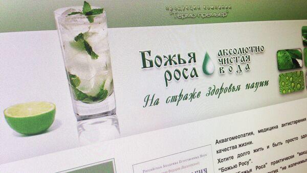 Сайт компании Термо-премьер с рекламой воды Божья Роса