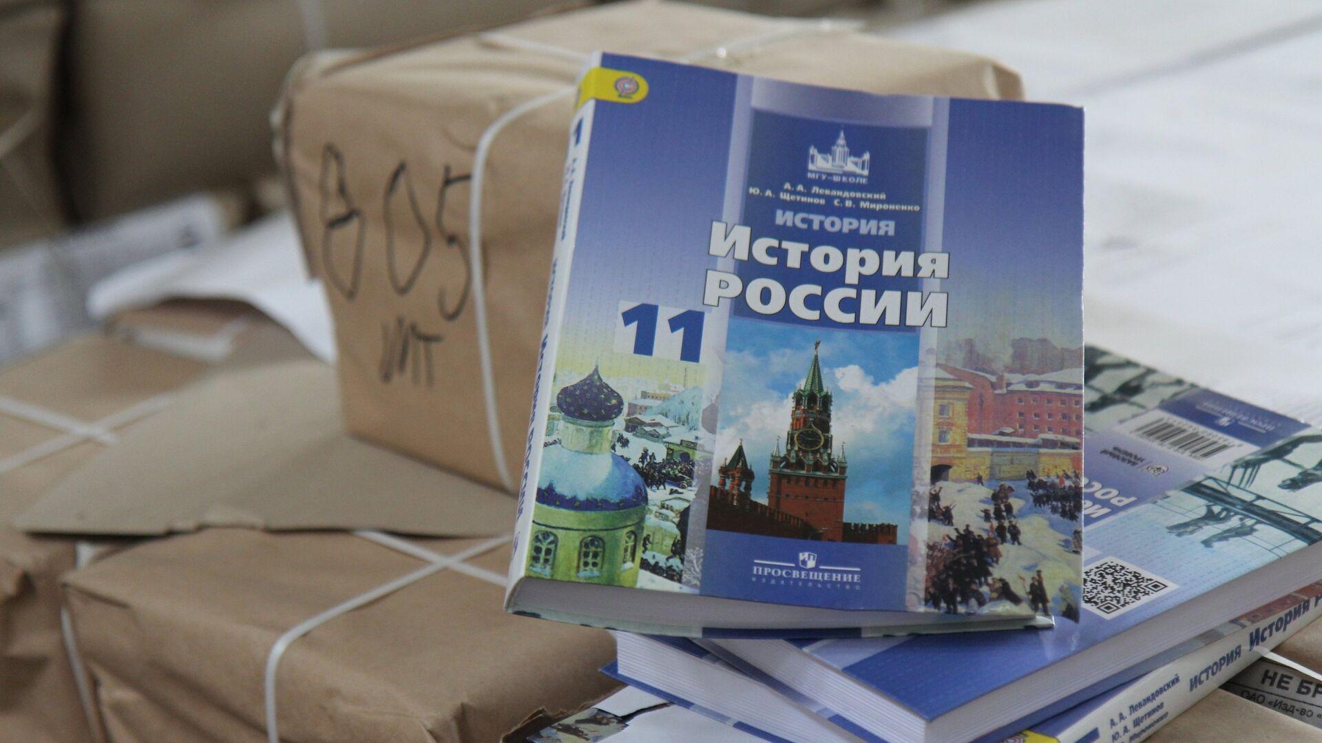 Учебник по истории России - РИА Новости, 1920, 19.11.2019
