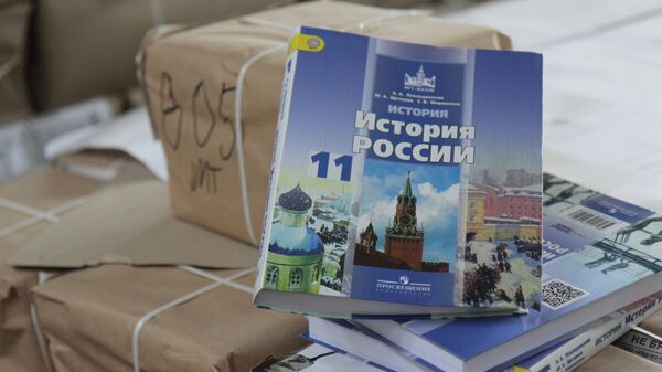 Учебник по истории России
