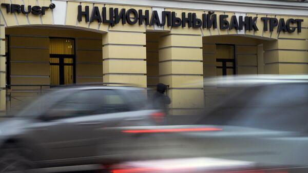 Здание банка Траст в Москве. Архивное фото