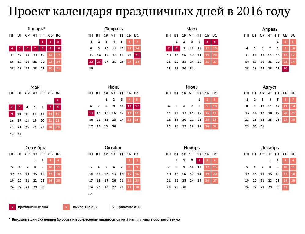 рабочие дни в 18 году