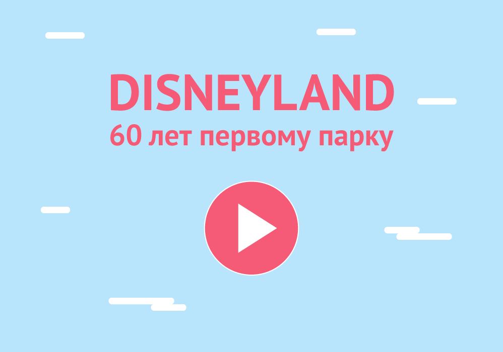 Disneyland 60 лет первому парку