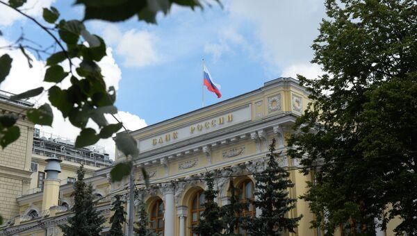 Здание Банка России на улице Неглинная в Москве, архивное фото