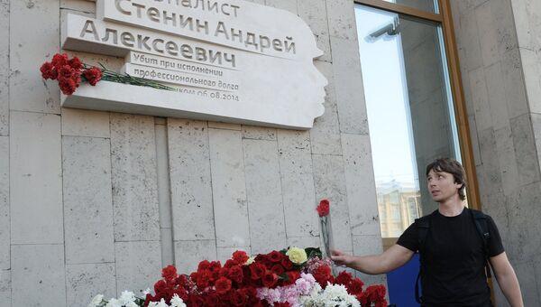 Коллега возлагает цветы к мемориальной доске в честь фотокорреспондента МИА Россия сегодня Андрея Стенина. Архивное фото