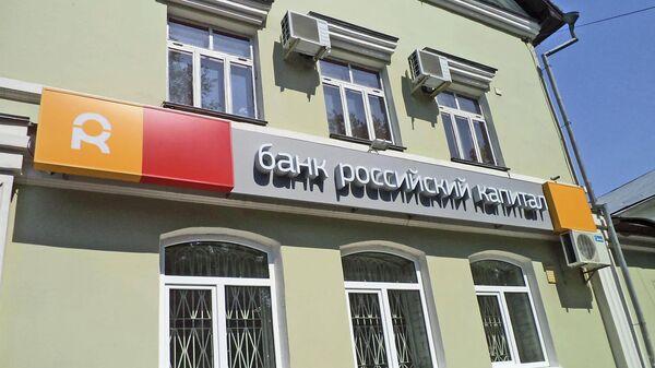 Вывеска банка РОССИЙСКИЙ КАПИТАЛ. Архивное фото