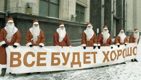 Деды Морозы с транспарантом Все будет хорошо у здания Государственной Думы РФ
