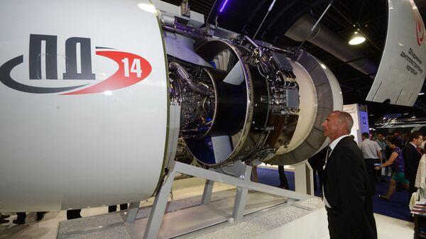 Посетитель у авиационного двигателя ПД-14 на Международном авиационно-космическом салоне МАКС-2015. Архивное фото