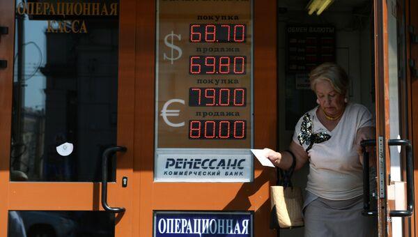 Информационные табло обменных курсов валют в отделениях банков в Москве. Архивное фото