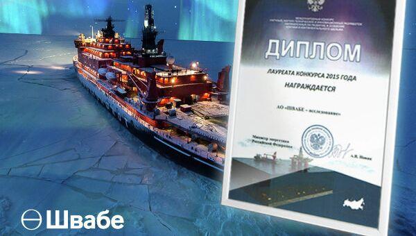 Швабе стал призером конкурса научных разработок по освоению Арктики