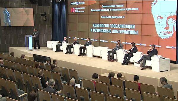 Дискуссия Идеология глобализации и возможные альтернативы на VI Зиновьевских чтениях