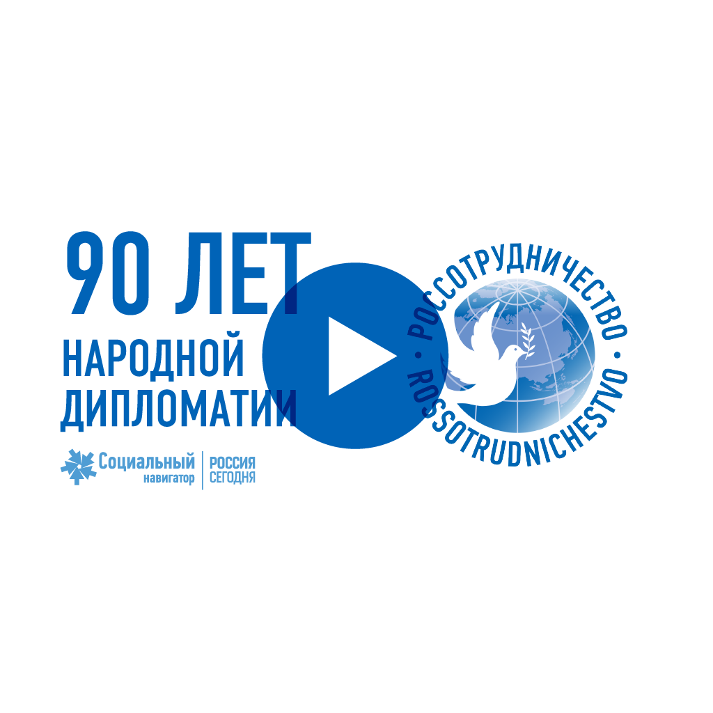 90 лет народной дипломатии: история Россотрудничества