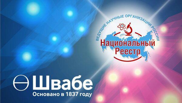Реестр научных организаций РФ-2015 пополнило предприятие Швабе