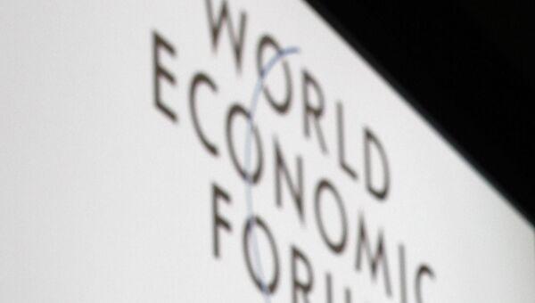 Сессия Всемирного экономического форума. Архивное фото