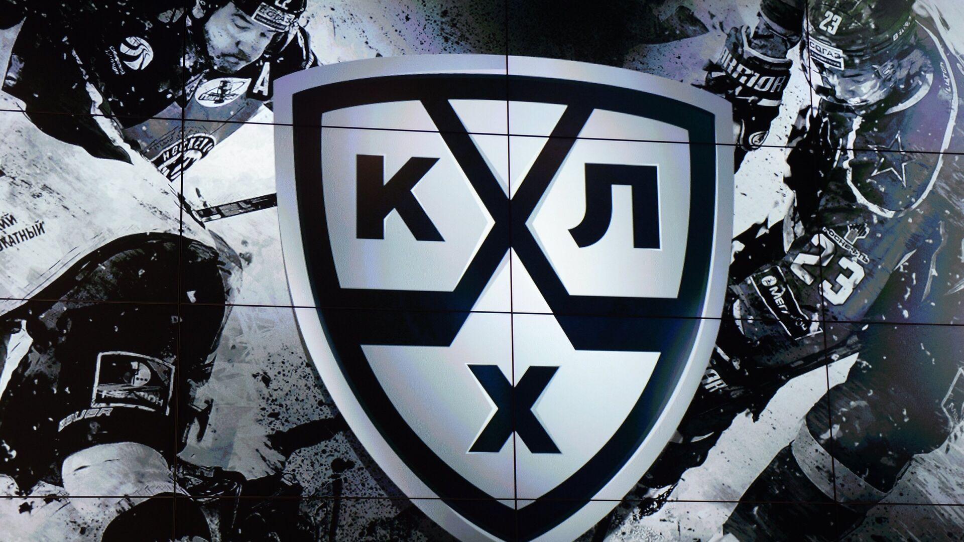 Логотип Континентальной хоккейной лиги (КХЛ) на демонстрационном экране во время презентации нового фирменного стиля КХЛ в Москве - РИА Новости, 1920, 02.01.2021