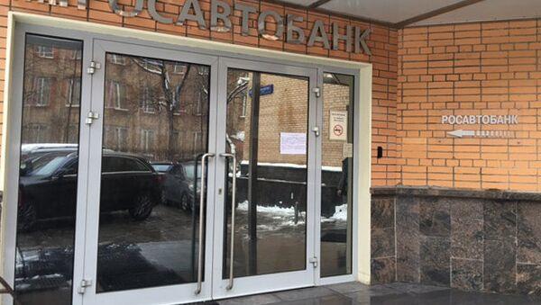 Вход в офис Росавтобанка. Архивное фото