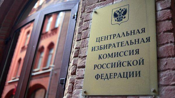 ЦИК поддержал идею об увеличении количества наблюдателей на выборах