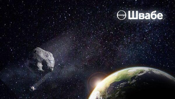 Швабе поможет заблаговременно обнаруживать угрозы из космоса