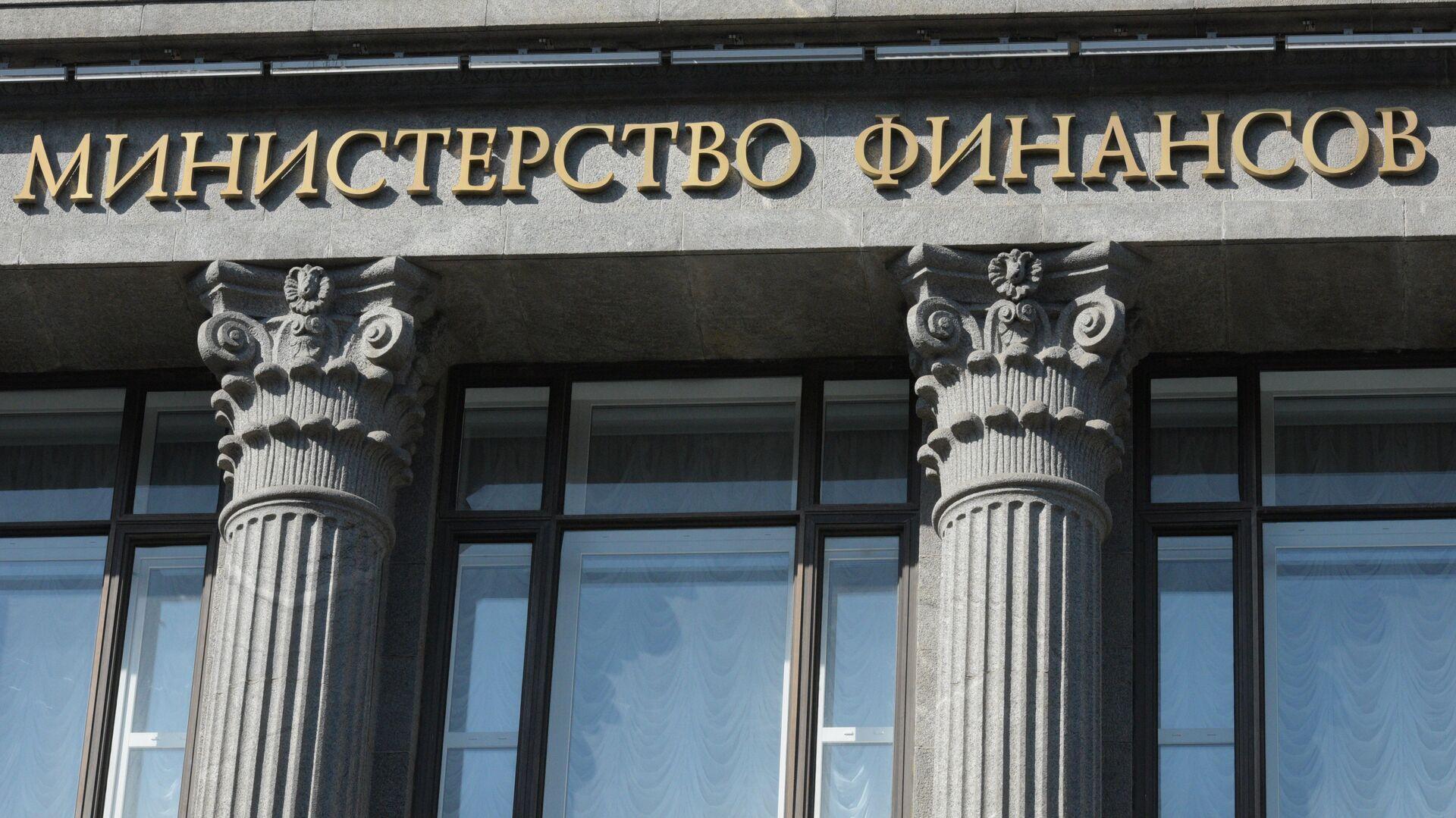 Здание министерства финансов России - РИА Новости, 1920, 03.08.2020