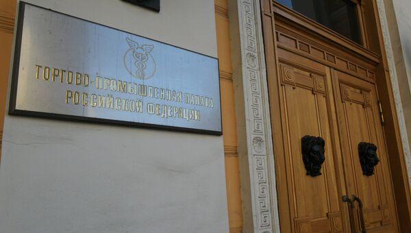 Табличка на здании Торгово-промышленной палаты РФ. Архивное фото