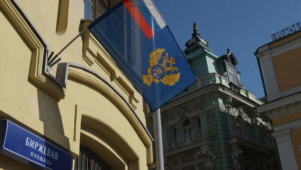 Флаг Федерального казначейства на его здании в Москве. Архивное фото