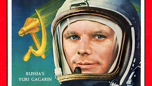 Обложка журнала Time Magazine с портретом Юрия Гагарина
