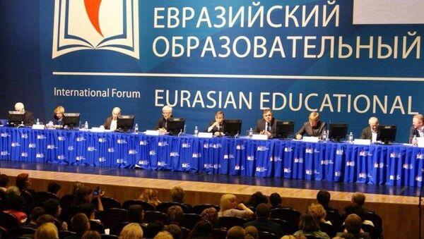 Евразийский образовательный диалог